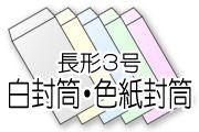 長3カラー封筒
