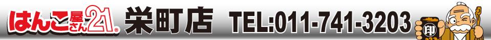 はんこ屋さん21栄町店 【札幌・石狩・苗穂で印鑑・ゴム印・名刺・印刷物のご依頼はお任せください!】